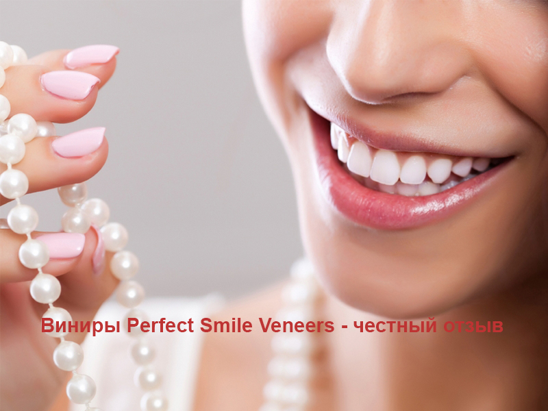 Виниры Perfect Smile Veneers — отзыв