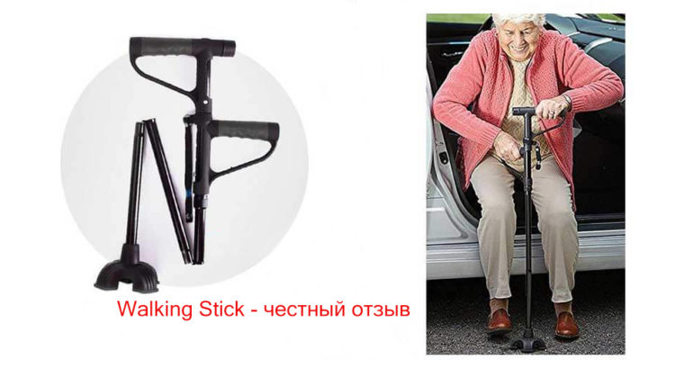 Walking Stick - отзыв