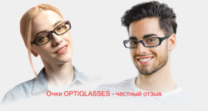 Очки OPTIGLASSES — отзыв